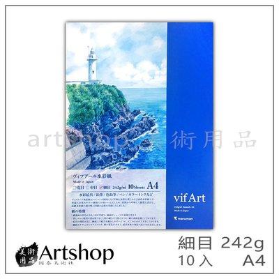 【Artshop美術用品】日本 matuman vif art 水彩紙 242g 細目 10入 A4