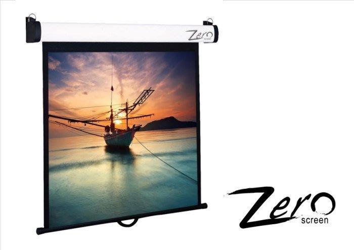 ZERO 75吋 16:9豪華型手拉布幕 ZCM-H75 台灣製