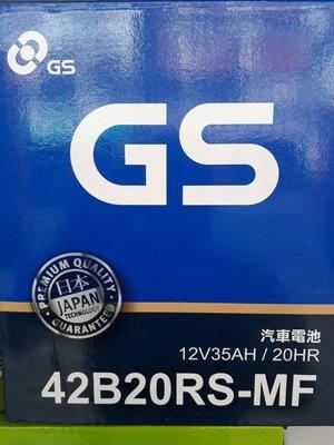 [新莊實體店面]~ GS 統力 免保養 42B20RS MF(36B20RS 38B19RS),有把手