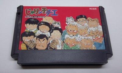 任天堂   ~~ 正日本原版 遊戲卡帶 ~~ じゃりン子チエ ばくだん娘の幸せさがし ~~ 任天堂   FC   紅白機