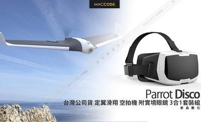 【台灣公司貨】Parrot Disco 定翼滑翔 空拍機 附實境眼鏡 FPV 3合1套組 遙控飛機 現貨含稅 分期0利率