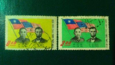 2239台灣銷戳舊票 (成套)  共2張 低價起標