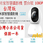 全新特價[台灣版] 現貨,保固一年 1080P高解析度 小米 米家智慧攝影機雲台版,夜視攝影機,監視器,居家監控360度