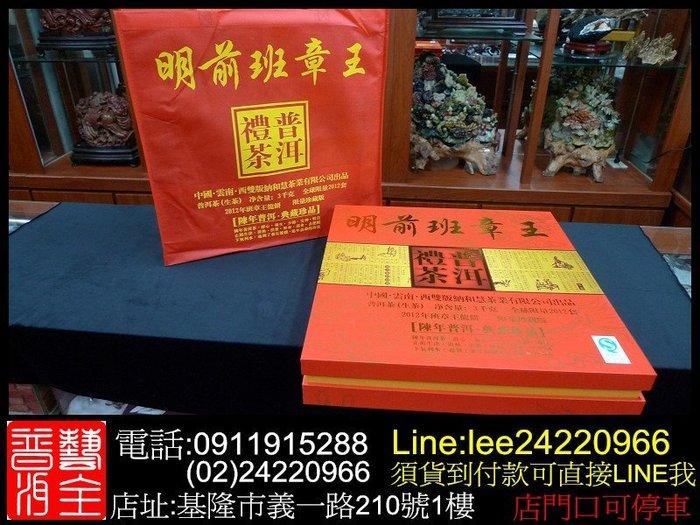 【藝全普洱】2012年 和慧茶廠 明前班章王 附提袋 生茶 茶餅 3000克