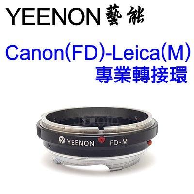 @佳鑫相機@(全新品)藝能YEENON轉接環Canon FD鏡頭轉接Leica M相機(可搭天工LM-EA7自動對焦環)