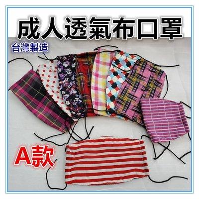 三寶家飾~A款 台灣製造成人布口罩 保暖口罩 透氣防塵口罩 大人男女兒童口罩 防曬口罩 可水洗口罩