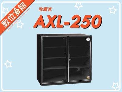 【私訊有優惠【分期免運費【公司貨】收藏家 AXL-250 AXL-250 電子防潮箱 收藏箱 257公升 除濕
