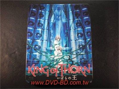 [藍光BD] - 古城荊棘王 King of Thorn BD-50G ( 普威爾公司貨 ) - 岩原裕二同名經典漫畫
