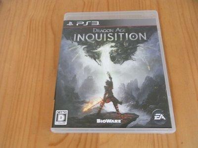 【小蕙館】PS3~ Dragon Age : Inquisition 闇龍紀元:異端審判 (純日版)