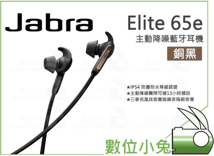 數位小兔【Jabra Elite 65e 主動降噪藍牙耳機 銅黑】藍牙耳機 IP54防塵 防水 主動降噪 5麥克風