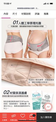 """Mamaway 媽媽餵 孕期托腹帶 """"Mamaway"""" Support Belt (Non-Sterile)"""