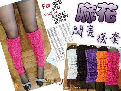 F-31閃亮針織麻花長襪套【大J襪庫】1雙180元-金蔥銀蔥泡泡襪-保暖加厚粗針織-日本襪套-長毛襪性感搭長馬靴女生雜誌