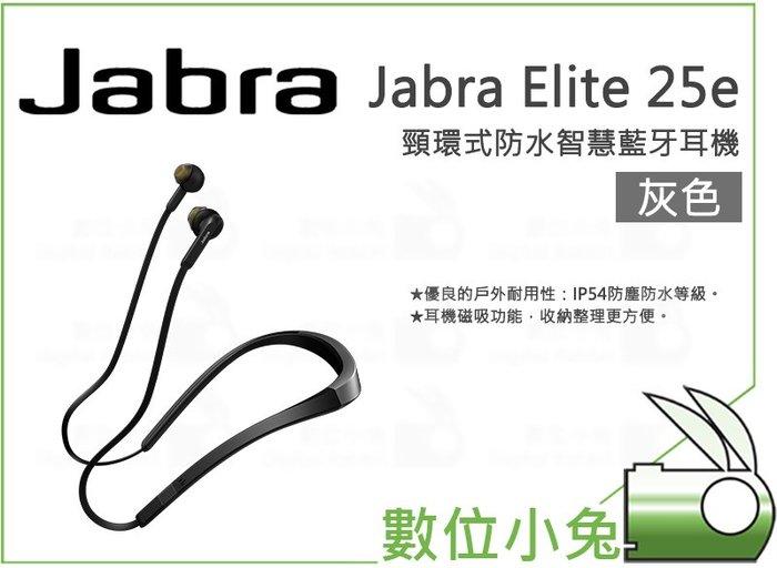 數位小兔【Jabra Elite 25e 頸環式防水智慧藍牙耳機 銀】防水 藍牙耳機 運動 公司貨 IP54防塵
