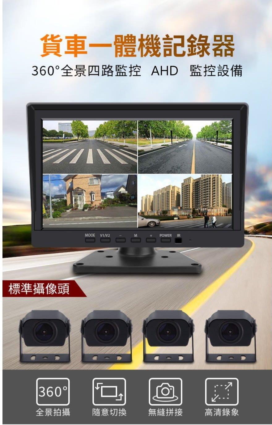 含稅附發票 E12 . 10吋螢幕內置四路AHD行車監控一體機