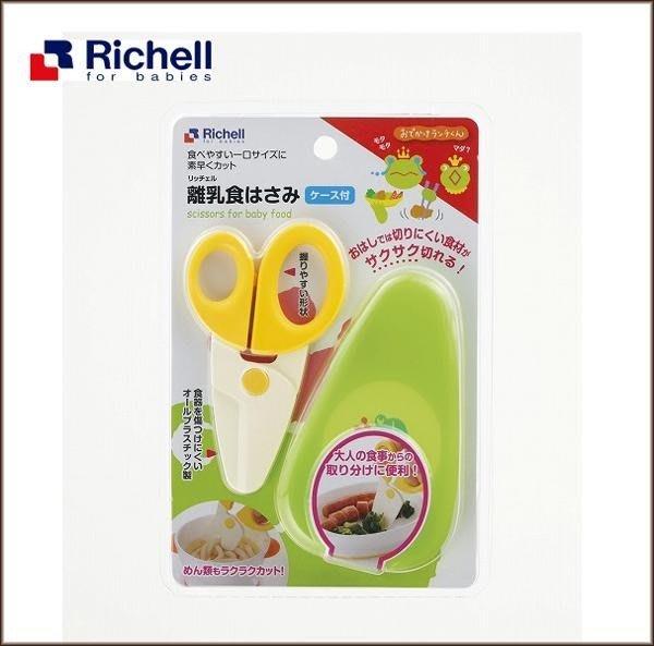 。小森親子好物。Richell利其爾 離乳食物剪刀 (現貨)【KF15120078】