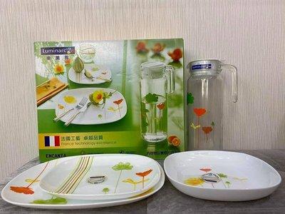 法國工藝 樂美雅冷水壺&餐盤組