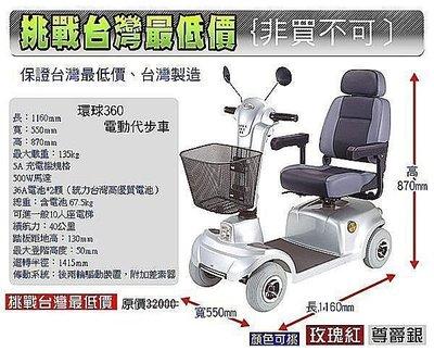 環球電動代步車 環球360電動代步車