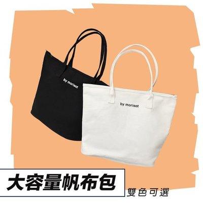 簡約大容量托特包 極簡風字母帆布包  手提包 側肩包 購物包 外出包【YB039】