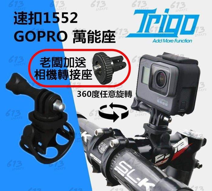 TRIGO GOPRO萬能座 附螺絲 TRP1552 速扣 613sports 錄影 車架 支架 自行車 另有燈架