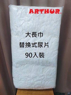 大長巾替換式尿片 90入裝 一包260元 一箱4包 運費+100元