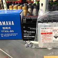 『油工廠』YAMAHA 山葉 原廠 電池 YTX5L-BS 5號 電瓶 CUXI RS RSZ 湯淺