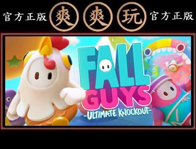 PC版 爽爽玩 官方正版 STEAM 糖豆人終極淘汰賽 標準版 Fall Guys: Ultimate Knockout
