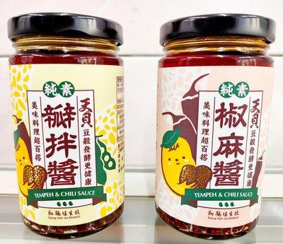天貝 椒麻醬 拌醬 220g 純素 翔鶴佳 醬料調味料 團購人氣美食伴手禮 素食 懷舊零食古早味傳統零嘴休閒食品 豆瓣醬