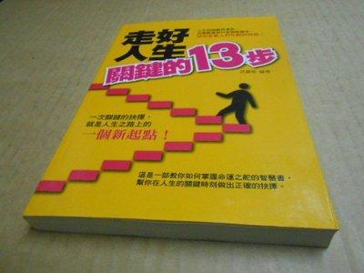 K-BCN.菁品。/。25開本。//。武慶新.編著。///。。走好人生關鍵的13步。////。