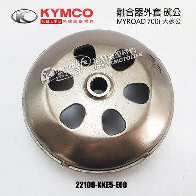 YC騎士生活_KYMCO光陽原廠 離合器 碗公 MYROAD 700 離合器外套 外離合器 SAADAA SAADAD