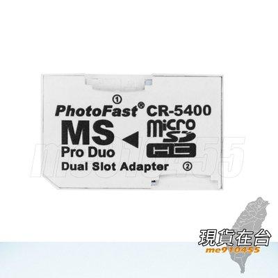 CR5400 MIRCO SD卡轉MS卡 PSP專用 PSP記憶卡 轉卡