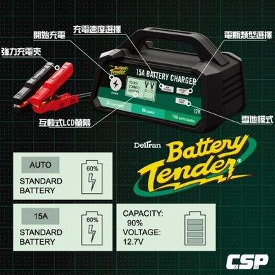 【鋐瑞電池】Battery Tende...