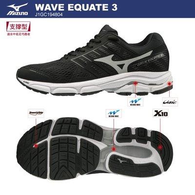 棒球世界全新【MIZUNO 美津濃】WAVE EQUATE 3 支撐型男款慢跑鞋 J1GC194804特價