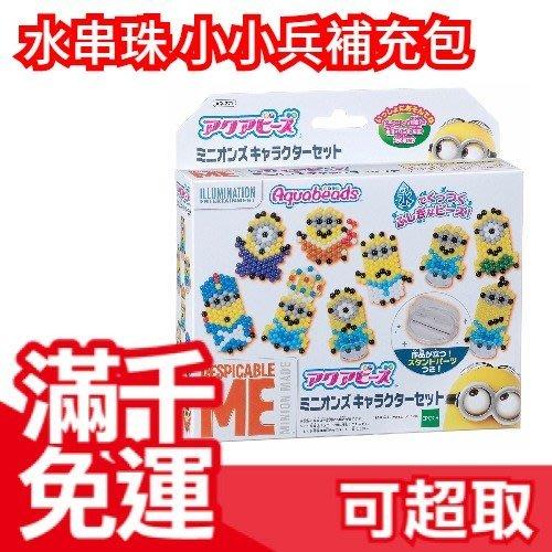 【小小兵補充包 AQ-271】日本 EPOCH 創意 DIY 玩具  夢幻星星水串珠❤JP Plus+