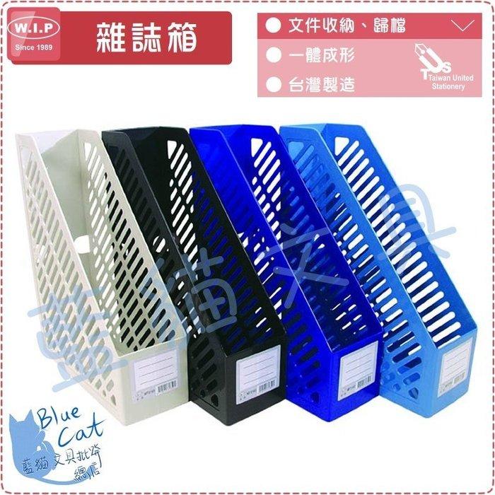 【可超商取貨】文件架/雜誌架/書架/耐用【BC02119】AMF3160 一體成形雜誌箱/個【W.I.P】【藍貓】