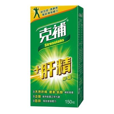 !-costco代購 #78277 Stresstabs 克補+肝精 膠囊 150粒