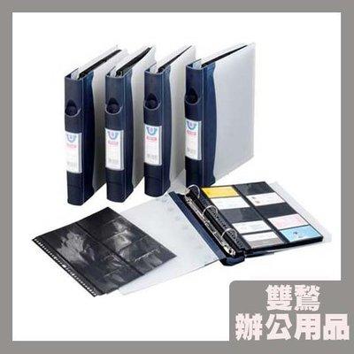 【勁媽媽】(4本入)雙鶖 環保500名名片簿(黑色) BNC-500 (名片本/活頁)