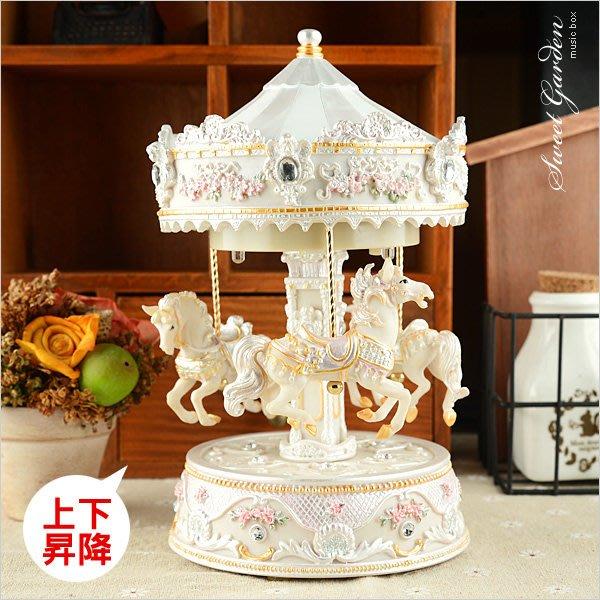 Sweet Garden, 生日禮物 遊樂園的記憶 馬兒上下昇降 WSA珍珠白珍寶三馬上下動加燈旋轉木馬音樂盒(免運)