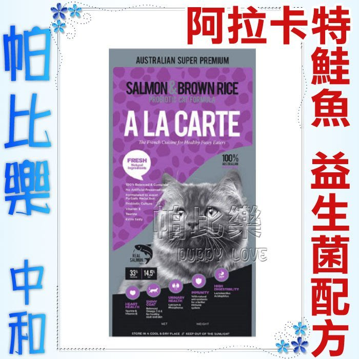 帕比樂-【新品嚐鮮特價499】澳洲A La Carte阿拉卡特.天然貓糧【鮭魚 益生菌配方 1.5kg】絕佳嗜口性
