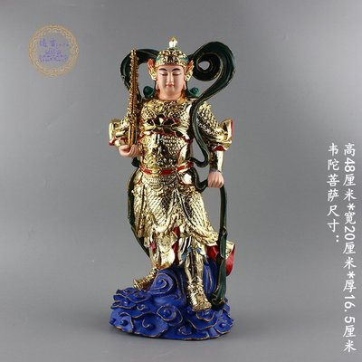 八方聚誠 韋陀菩薩像 19寸降魔韋陀護法尊天菩薩護法菩薩伽藍樹脂佛像神像bjzj-157