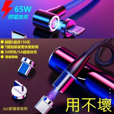 (單磁吸頭) 用不壞 延長保固 3A 5A 圓頭磁吸 充電線 傳輸線 快充線 安卓 蘋果 Type-C 彎頭線 磁吸線