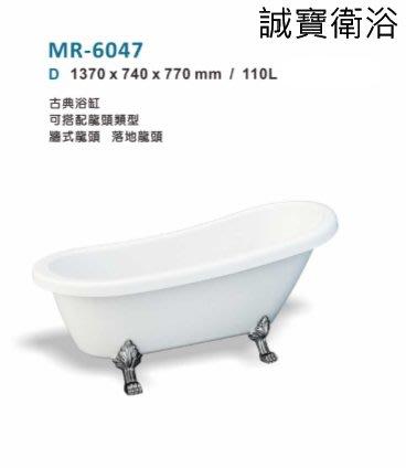 誠寶衛浴 i Benso 純壓克力浴缸   MR-6047