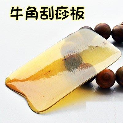 牛角刮痧板刮痧片(2入)-天然牛角美容按摩保健用品73pp341[獨家進口][米蘭精品]