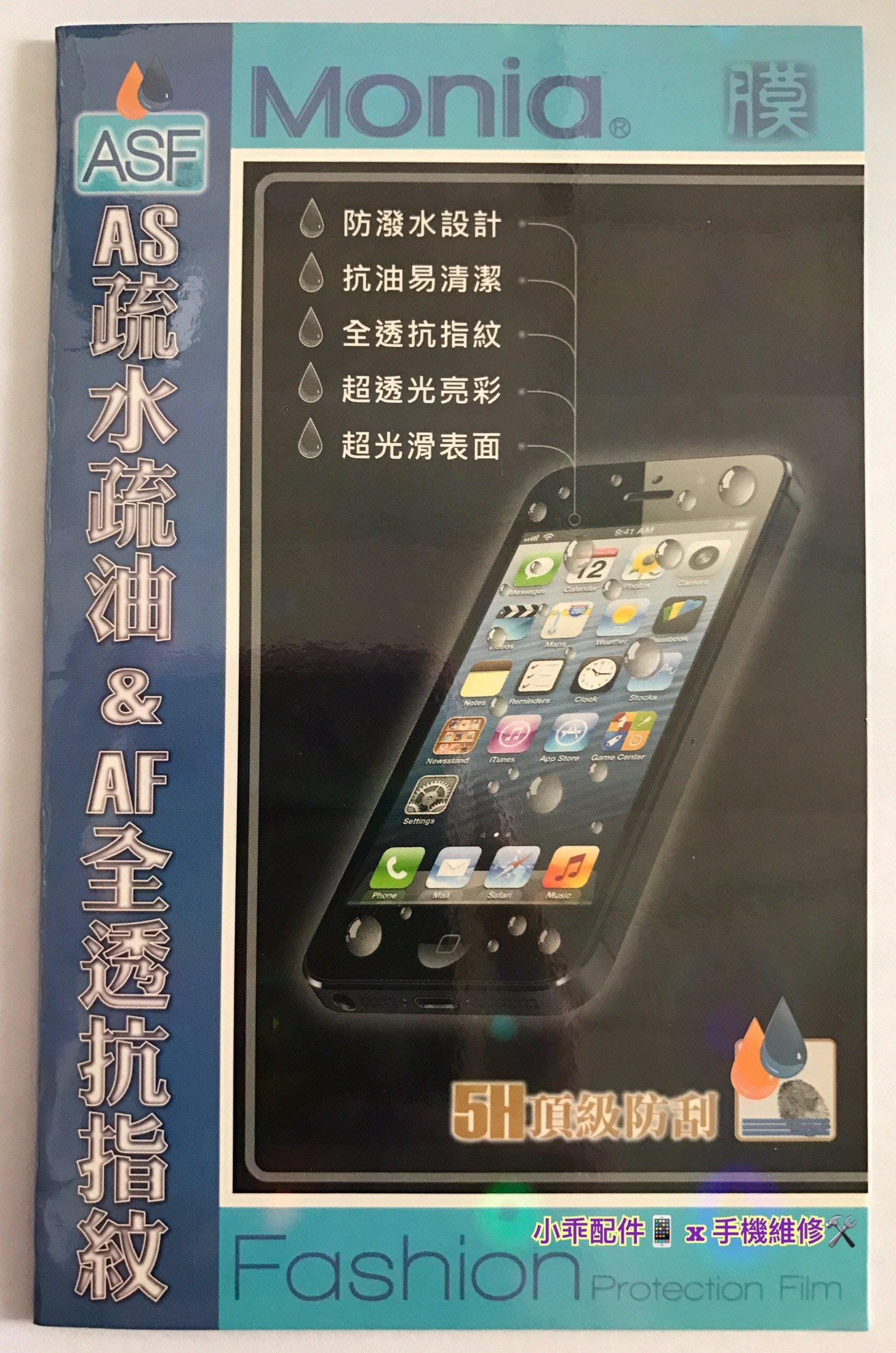 HTC Desire Z〈A7272〉ASF疏水疏油保護膜 透亮抗指紋螢幕保護貼 靜電貼附後鏡頭貼【小乖配件】
