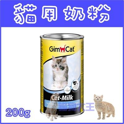 *貓狗大王*【德國竣寶GIMPET】 頂級貓用奶粉 200g/罐  貓奶粉