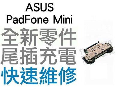 ASUS 華碩 PadFone Mini 尾插孔 充電孔 充電尾插 充電不良 無法充電全新零件 專業維修【台中恐龍電玩】