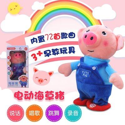 抖音新款會唱歌說話走路的網紅海草豬公仔毛絨玩具粉紅豬玩偶公仔