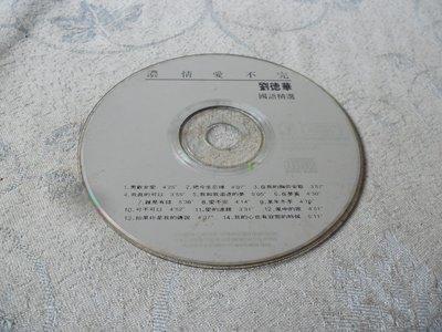 紫色小館-44-3--------劉德華[濃情愛不完}
