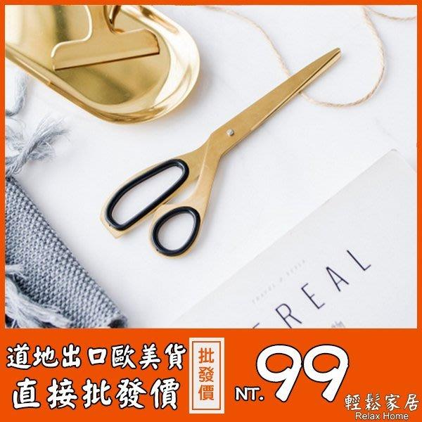 ⚡輕鬆家居⚡不鏽鋼香檳金色剪刀不對稱設計 丹麥簡約設計 家用辦公事務剪刀
