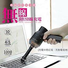 影片實拍-鍵盤清潔高手【無線吸塵器 USB吸塵器】手持吸塵器 鍵盤吸塵器 迷你吸塵器 車用吸塵器 小吸塵器 小型吸塵器