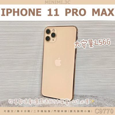 IPHONE 11 PRO MAX 256G 金 二手機 攜碼遠傳688門號 另有空機價【MINIMI3C】C9770